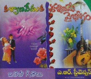 Bro  A  R  Stevenson Songs - Telugu Christian Songs - United