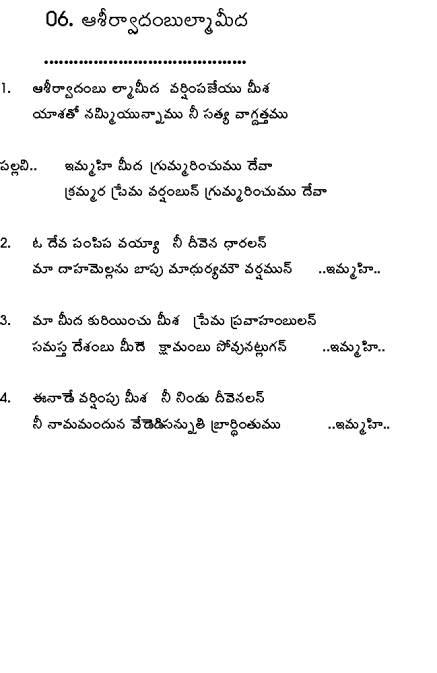 Lyrics of tamil christian songs in english
