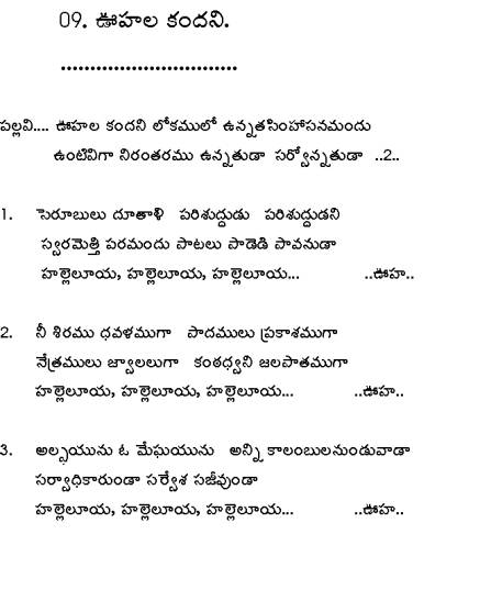 Lyrics Of Telugu Christian Songs Telugu Christian Songs United Evangelical Christian Fellowship Uecf New Jersey Popular Christian Website Telugu Hindi Tamil Malayalam Indian Christian Audio Songs And Daily Bible Devotions Songs lyrics, images and videos shared are copyright to their respective owners. lyrics of telugu christian songs