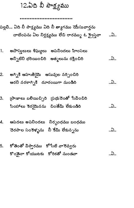 lyrics of telugu christian songs telugu christian songs