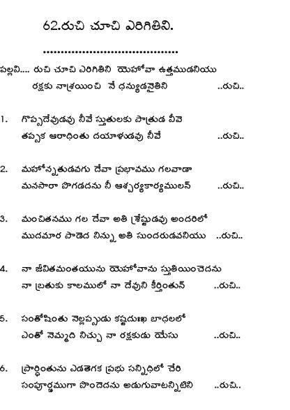 Malayalam songs lyrics in