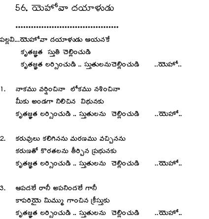 Lyrics in english hindi script malayalam songs tamil christian songs