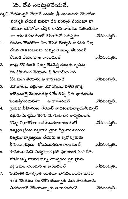 Christian prayer songs in telugu
