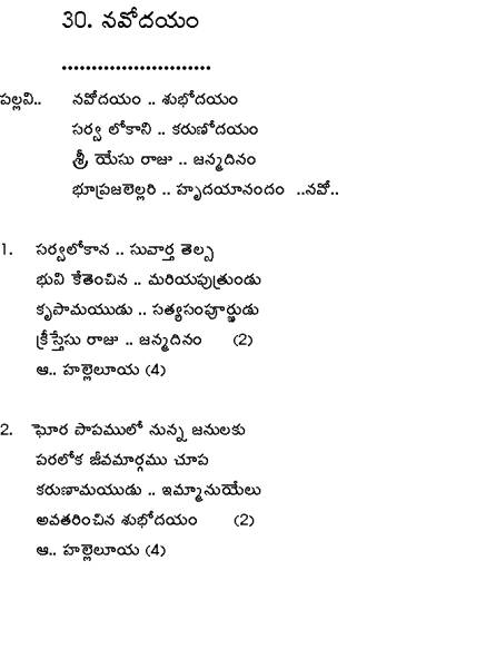 Sleeping songs in telugu lyrics